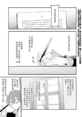 [AngelEcho]公女殿下の家庭教師 公女殿下的家庭教师 [第06话]