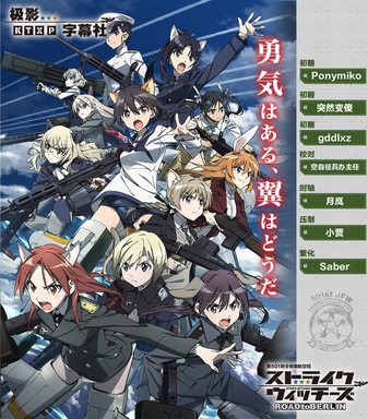 【極影字幕社】 ★10月新番 強襲魔女 通往柏林之路 Strike_Witches-Road_to_Berlin 第08話 BIG5 1080P MP4(字幕社招人內詳)