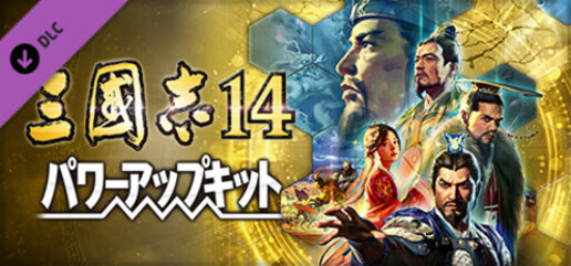New DLC Available - ROMANCE OF THE THREE KINGDOMS XIV: Diplomacy and Strategy Expansion Pack, 10% off!